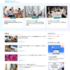 無料アプリのダウンロードに関する調査