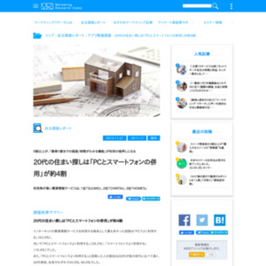 賃貸情報サービスに関するアンケート