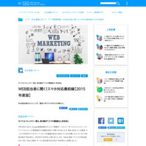 WEBサイトのスマートフォン最適化に関する実態調査