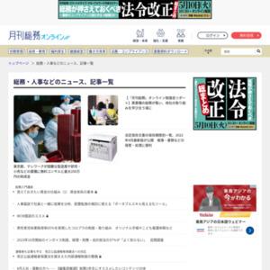 BCP(事業継続計画)に関する調査