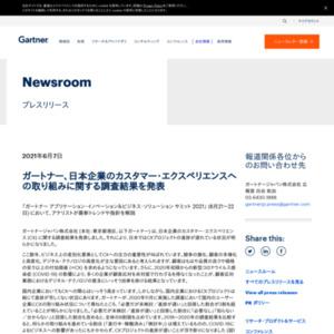 ガートナー、日本企業のカスタマー・エクスペリエンスへの取り組みに関する調査結果を発表