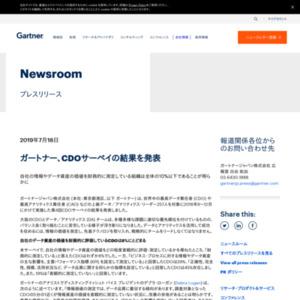 ガートナー、CDOサーベイの結果を発表