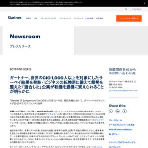 ガートナー、世界のCIO 1000人以上を対象にしたサーベイ結果を発表