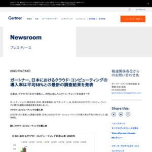 ガートナー、日本におけるクラウド・コンピューティングの導入率は平均18%との最新の調査結果を発表