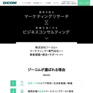 福岡県「プレミアムフライデー」に関する調査結果