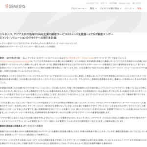 ジェネシス、アジア太平洋地域のSMB企業の顧客サービスのトレンドを調査