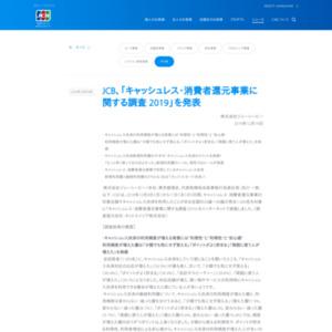 JCB、「キャッシュレス・消費者還元事業に関する調査 2019」を発表