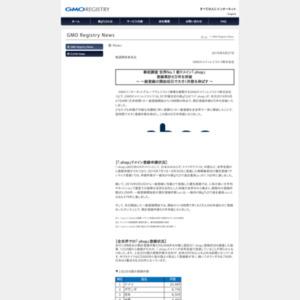 事前調査 世界No.1 新ドメイン「.shop」 登録累計6万件を突破