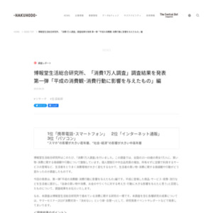 博報堂生活総合研究所 「消費1万人調査」調査結果を発表