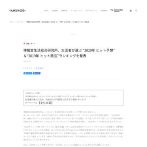 """博報堂生活総合研究所、生活者が選ぶ """"2020年 ヒット予想"""" &""""2019年 ヒット商品""""ランキングを発表"""