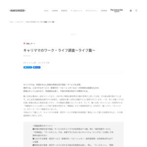 キャリママのワーク・ライフ調査~ライフ篇~