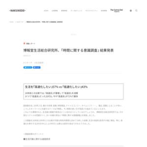 博報堂生活総合研究所、「時間に関する意識調査」 結果発表