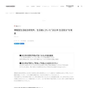 """博報堂生活総合研究所、生活者にきいた""""2021年 生活気分""""を発表"""