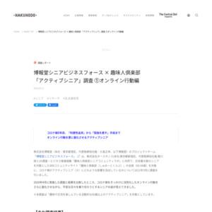 「アクティブシニア」調査 ①オンライン行動編