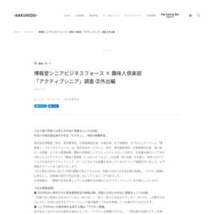 「アクティブシニア」調査 ②外出編