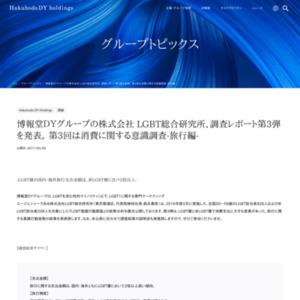 LGBT 消費に関する意識調査-旅行編-