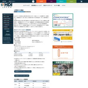 『Webサポート/問合せ窓口格付け』の2018年【銀行業界】の調査