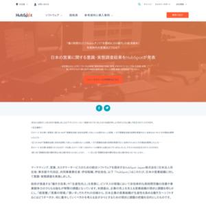 日本の営業に関する意識・実態調査結果をHubSpotが発表