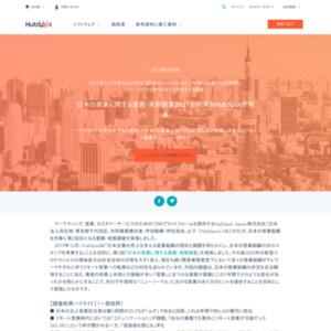 日本の営業に関する意識・実態調査2021の結果をHubSpotが発表