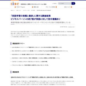 「英語学習の実態と意欲」に関する調査結果