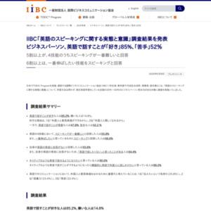 「英語のスピーキングに関する実態と意識」調査結果を発表