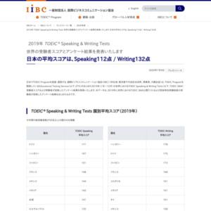 2019年 TOEIC? Speaking & Writing Tests 世界の受験者スコアとアンケート結果