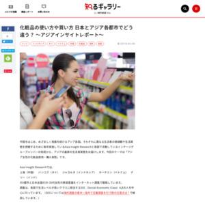 化粧品の使い方や買い方 日本とアジア各都市でどう違う?~アジアインサイトレポート~