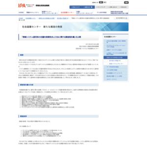 情報システム運用時の定量的信頼性向上方法に関する調査報告書