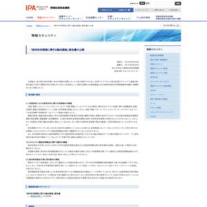 「暗号利用環境に関する動向調査」報告書の公開