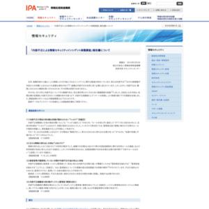 「内部不正による情報セキュリティインシデント実態調査」報告書