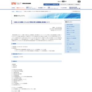 企業における情報システムのログ管理に関する実態調査