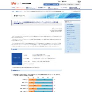 ITサプライチェーンの業務委託におけるセキュリティインシデント及びマネジメントに関する調査