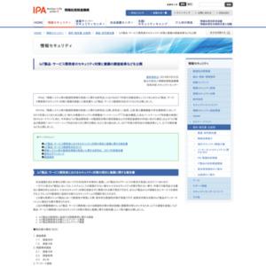 IoT製品・サービス開発者のセキュリティ対策と意識の調査結果などを公開