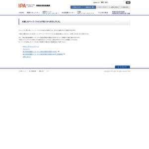 コンピュータウイルス・不正アクセスの届出状況および相談状況 [2014年第3四半期(7月~9月)]