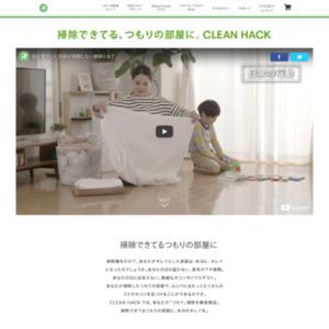 CLEAN HACK(クリーンハック)