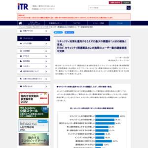 セキュリティ関連製品および施策のユーザー動向調査