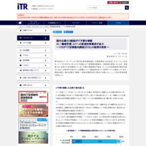 IT投資動向調査2018