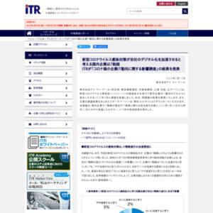 コロナ禍の企業IT動向に関する影響調査