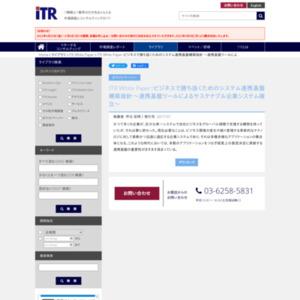 ITR White Paper:ビジネスで勝ち抜くためのシステム連携基盤構築指針 ~連携基盤ツールによるサステナブル企業システム確立~