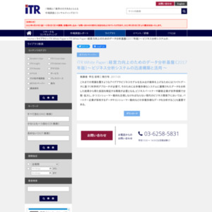 ITR White Paper:経営力向上のためのデータ分析基盤(2017年版)~ ビジネス分析システムの迅速構築と活用 ~