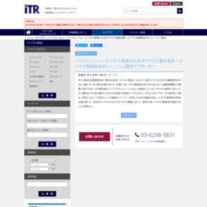 ITR White Paper:ビジネス貢献のためのクラウド選定指針~ビジネス戦略起点のIaaS/PaaS選定アプローチ~