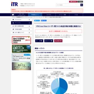 ITR Cross View:ユーザー間ファイル転送市場の実態と展望2016