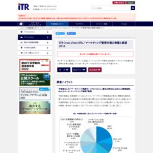 ITR Cross View:SFA/マーケティング管理市場の実態と展望2016