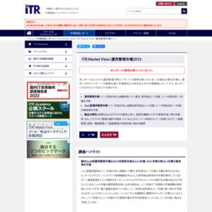 ITR Market View:運用管理市場2015