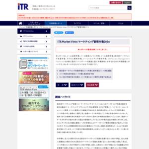 ITR Market View:マーケティング管理市場2016