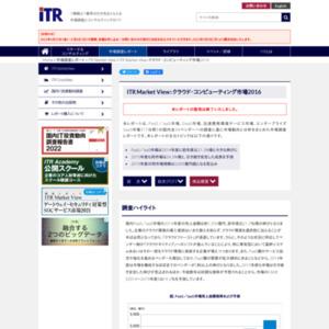 ITR Market View:クラウド・コンピューティング市場2016