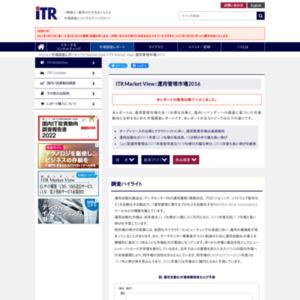 ITR Market View:運用管理市場2016