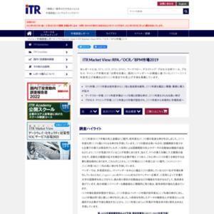 ITR Market View:RPA/OCR/BPM市場2019