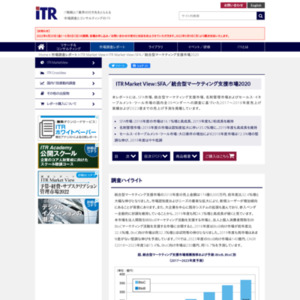 ITR Market View:SFA/統合型マーケティング支援市場2020