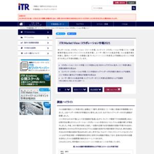 ITR Market View:コラボレーション市場2021